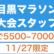 11/27限定!100名募集!目黒マラソン大会スタッフ!