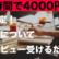 1日限定!1.5時間で4000円!アプリについてインタビュー受けるだけ!