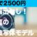 30分で2500円!情報露出なし!顔写真の撮影被写体モデル