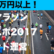 日給1万円以上!東京マラソンエキスポ2017のイベント運営