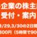 3/29,3/30の2日間!時給たっか!大手企業の株主総会での受付・案内