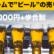 """歩合制!東京ドームで""""サントリービール""""の売り子募集!"""