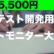 超人気!英語テスト開発の為のテストモニター大募集!