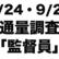 9/24・9/26の2日間!交通量調査の「監督員」募集