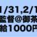 1/31,2/1!試験監督!