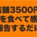 1店舗3500円!料理を食べて感想を報告するだけ!