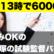 午前中~13時で6000円!1日のみ四谷大塚の試験監督バイト