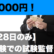 【8月28日のみ】模擬試験での試験監督バイト!