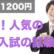 時給1200円!単発!人気の大学入試の試験監督