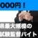 神奈川県最大規模の模試の試験監督バイト!
