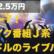 8/1~7! ブサイク番組J系アイドルのライブバイト@東京ドーム
