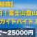 【レア短期】1泊2日!富士山登山のツアーガイドバイト!