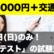 9月4日(日)のみ!中学生対象「北辰テスト」の試験監督