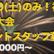 8/20(土)のみ!神宮花火大会イベントスタッフ募集!