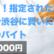 空き時間でOK!指定された商品を渋谷/原宿などに買いに行くバイト