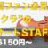 """舞浜の夢の国ファン必見!""""オンクラ""""のコンサートSTAFF"""