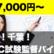 9/25!千葉県内に勤務地多数!TOEIC試験監督バイト