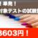浅草橋!日給8603円!単発!小学生対象テストの試験監督!