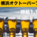 秋の期間限定バイト!『 横浜オクトーバーフェスト』9/30~10/16