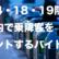 10/4・18・19限定!駅構内で乗降客をカウントするバイト