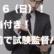 10/16(日)!お弁当付き!明大前で試験監督バイト!