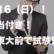 10/16(日)!お弁当付き!駒場東大前で試験監督バイト!