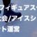 10月フィギュアスケート国際大会/アイスショーのイベント運営